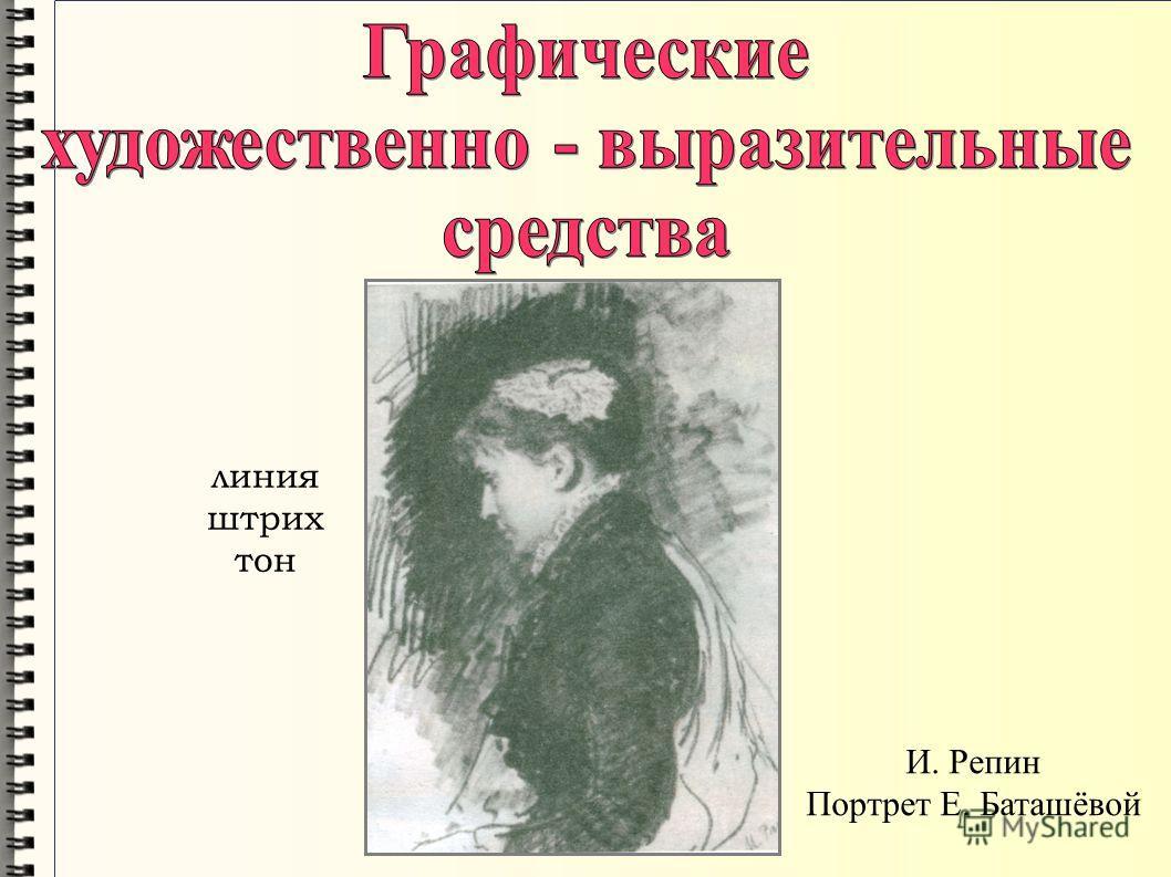 линия штрих тон И. Репин Портрет Е. Баташёвой
