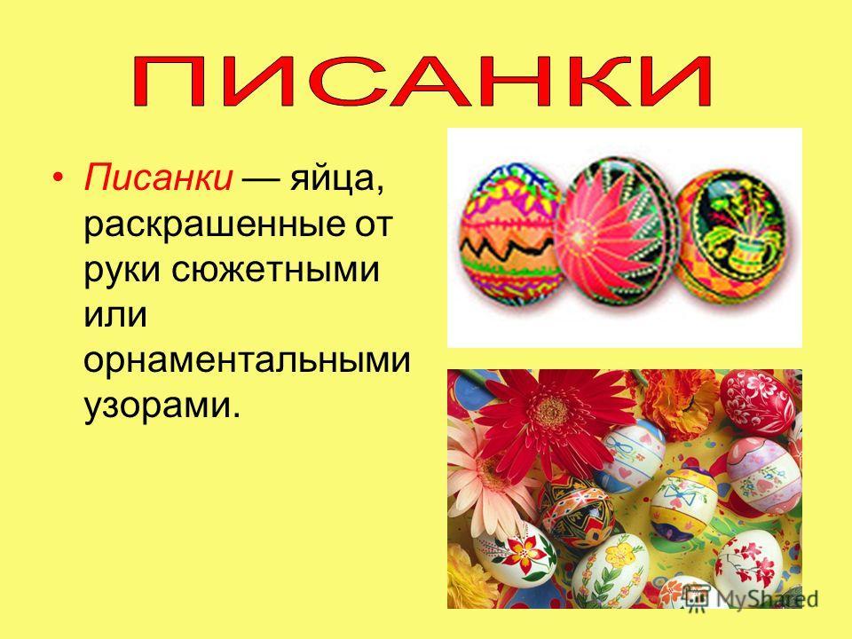 Писанки яйца, раскрашенные от руки сюжетными или орнаментальными узорами.