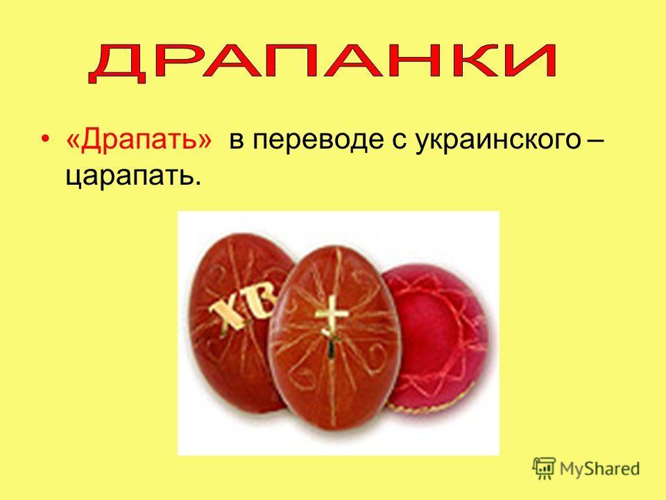 «Драпать» в переводе с украинского – царапать.