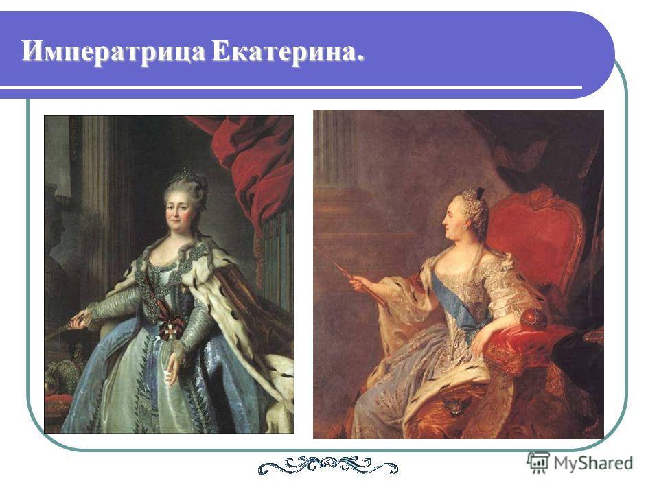 Императрица Екатерина.