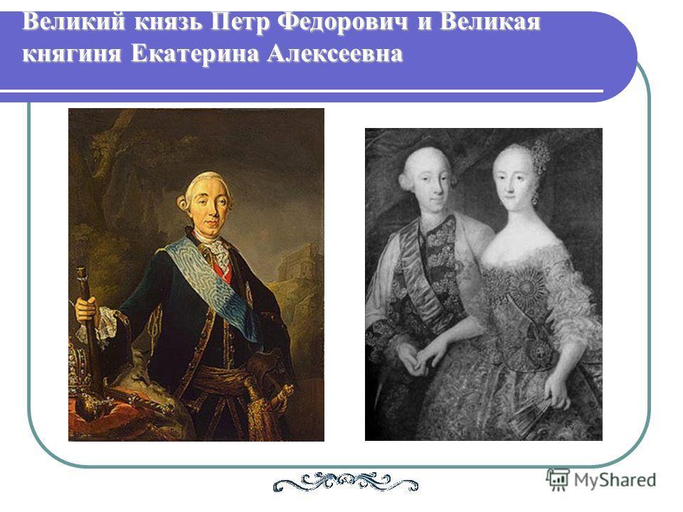 Великий князь Петр Федорович и Великая княгиня Екатерина Алексеевна