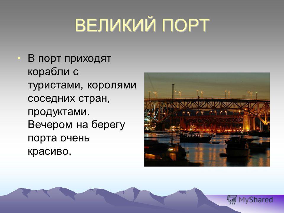 ВЕЛИКИЙ ПОРТ В порт приходят корабли с туристами, королями соседних стран, продуктами. Вечером на берегу порта очень красиво.