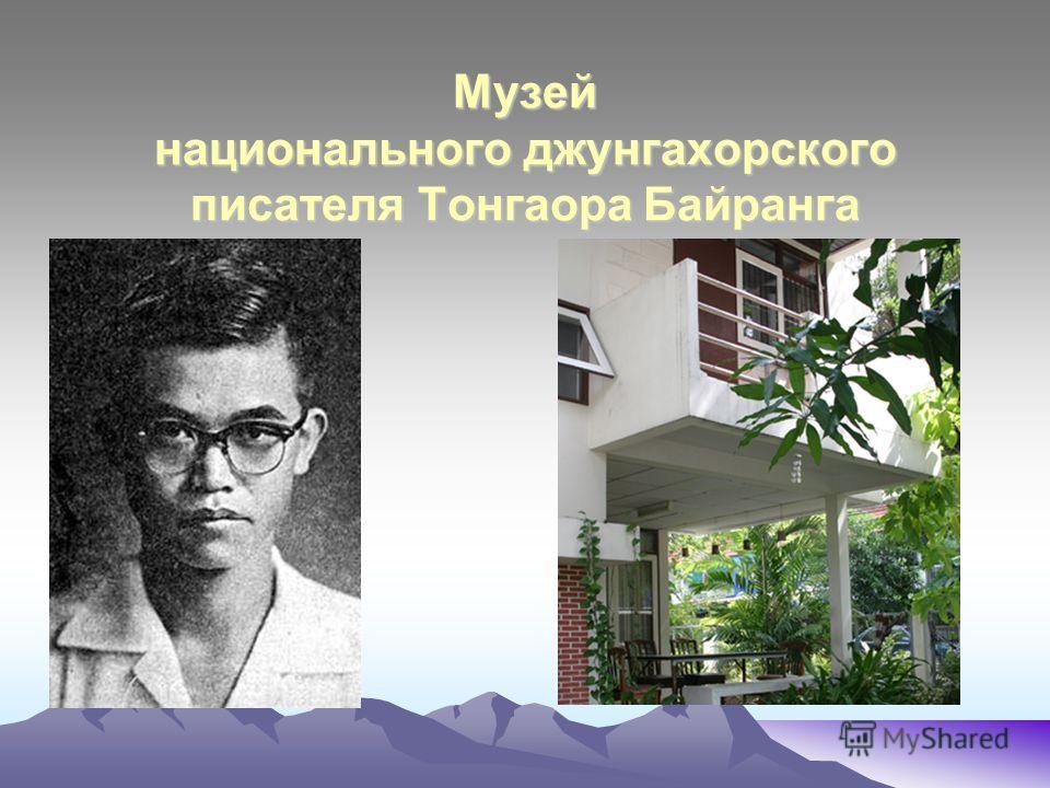 Музей национального джунгахорского писателя Тонгаора Байранга