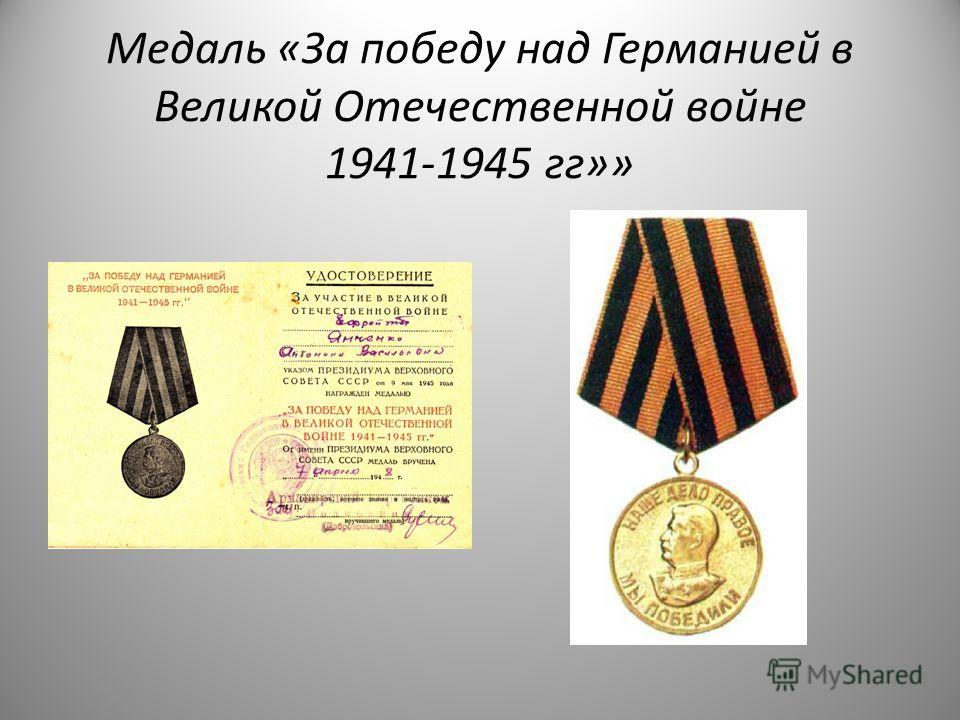 Медаль «За победу над Германией в Великой Отечественной войне 1941-1945 гг»»