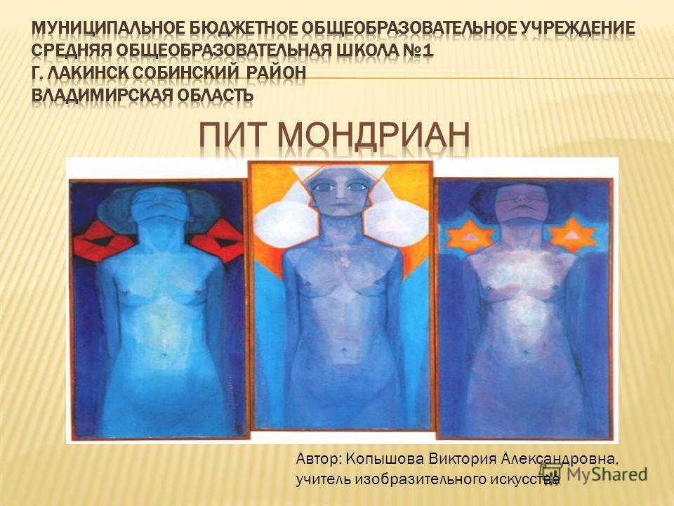 Автор: Копышова Виктория Александровна, учитель изобразительного искусства