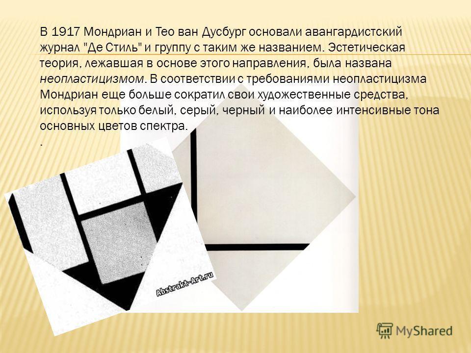 В 1917 Мондриан и Тео ван Дусбург основали авангардистский журнал