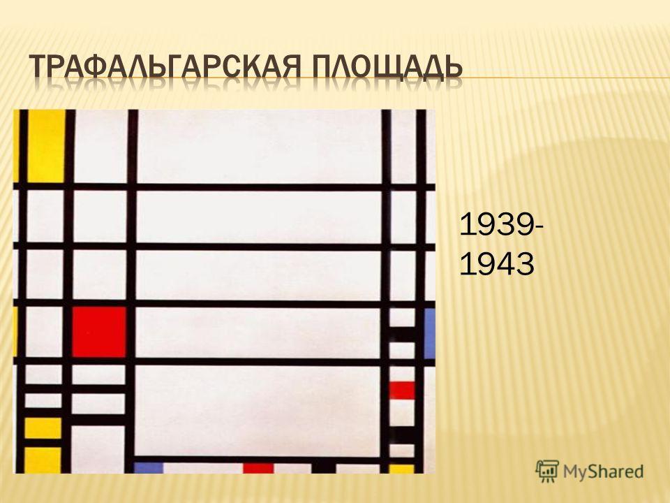 1939- 1943