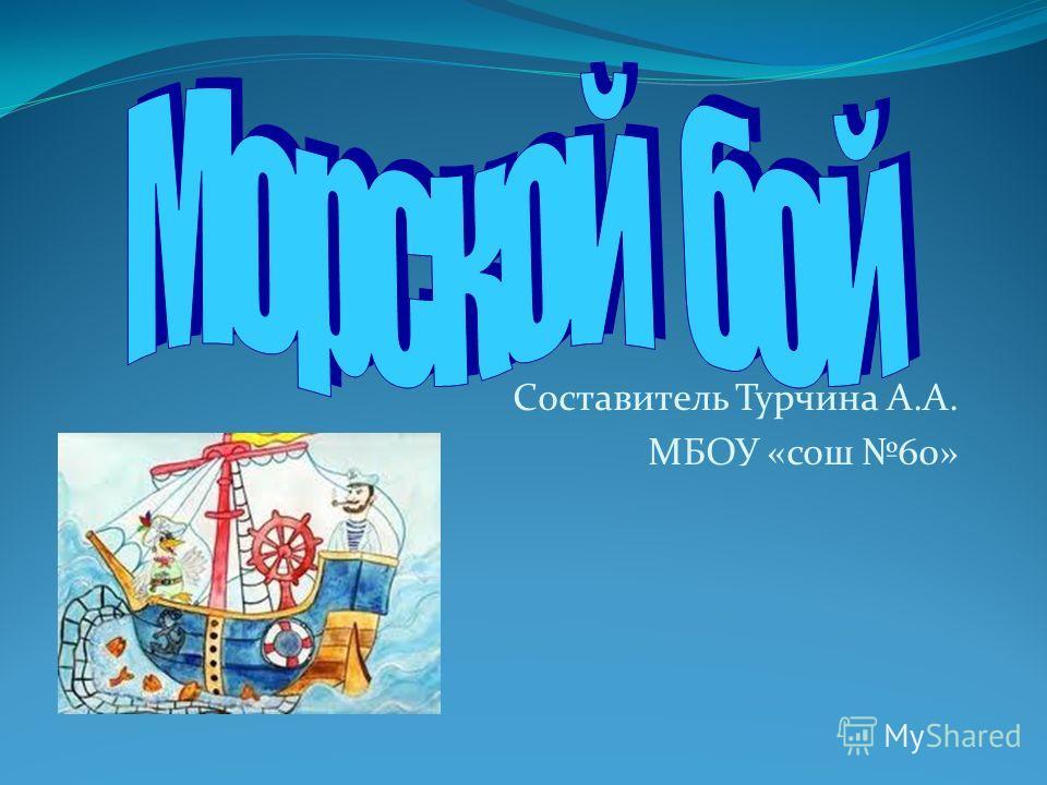 Составитель Турчина А.А. МБОУ «сош 60»