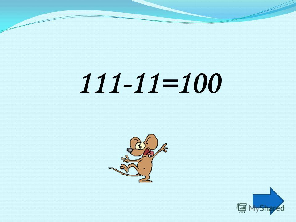 111-11=100