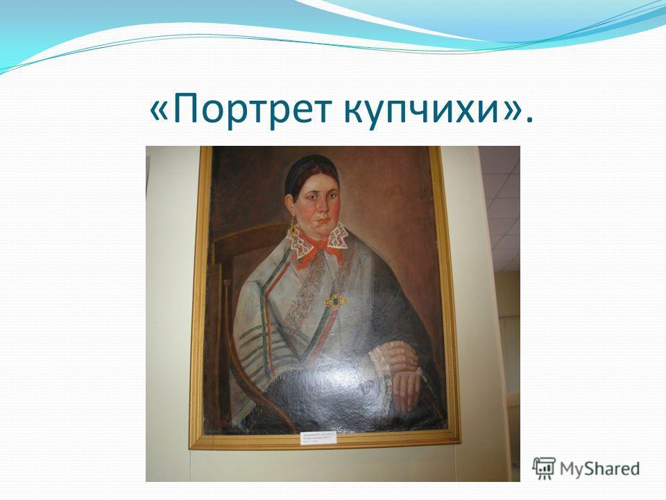 «Портрет купчихи».