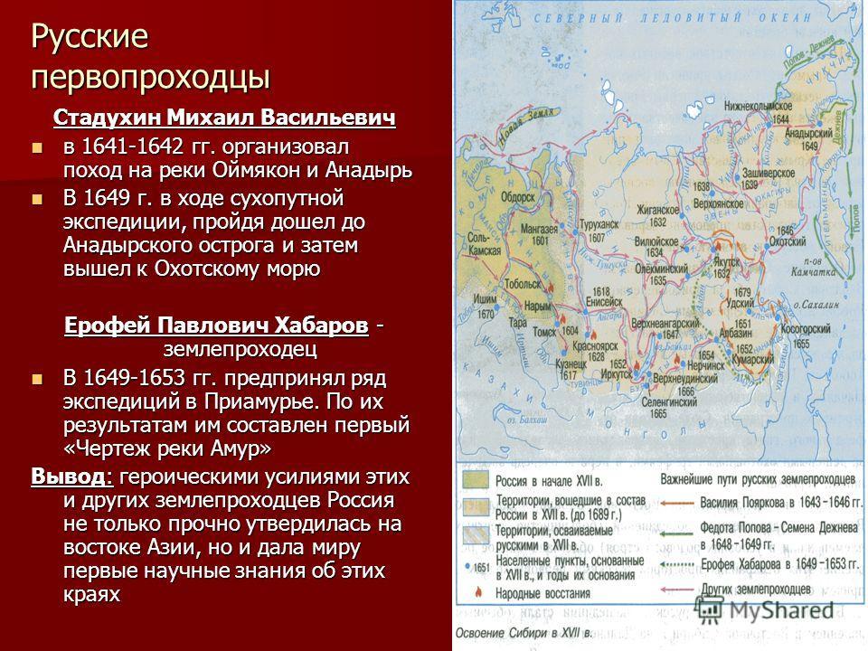 Русские первопроходцы Стадухин Михаил Васильевич в 1641-1642 гг. организовал поход на реки Оймякон и Анадырь в 1641-1642 гг. организовал поход на реки Оймякон и Анадырь В 1649 г. в ходе сухопутной экспедиции, пройдя дошел до Анадырского острога и зат