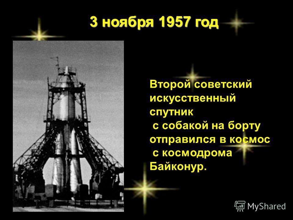 3 ноября 1957 год Второй советский искусственный спутник с собакой на борту отправился в космос с космодрома Байконур.