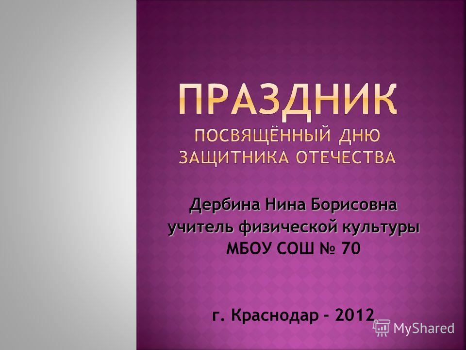 Дербина Нина Борисовна учитель физической культуры МБОУ СОШ 70 г. Краснодар - 2012
