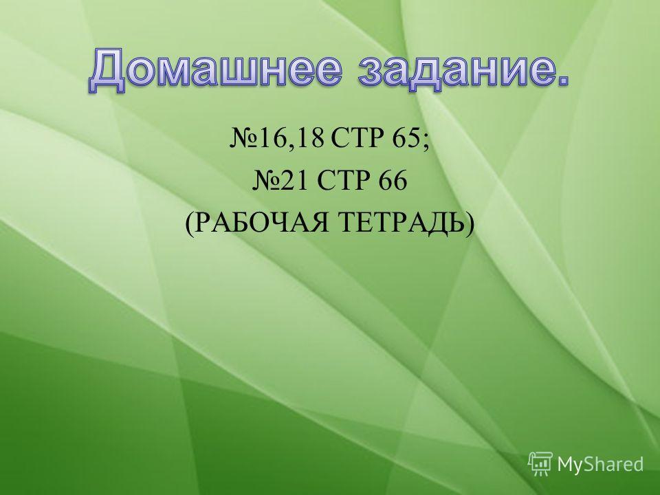16,18 СТР 65; 21 СТР 66 (РАБОЧАЯ ТЕТРАДЬ)