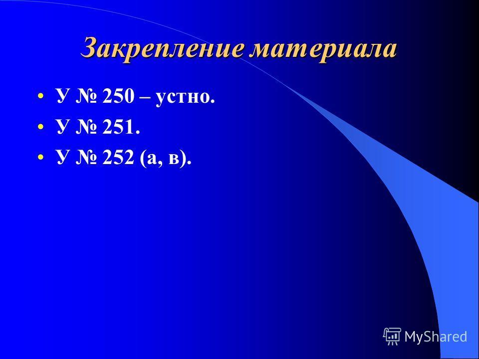 Закрепление материала У 250 – устно. У 251. У 252 (а, в).