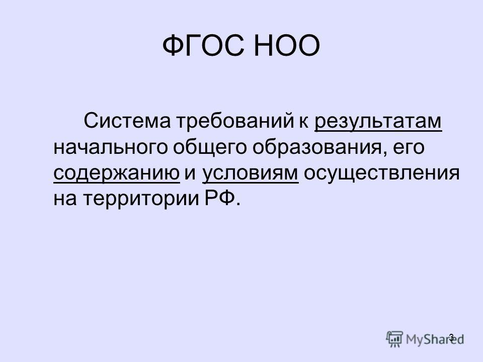 3 Система требований к результатам начального общего образования, его содержанию и условиям осуществления на территории РФ. ФГОС НОО