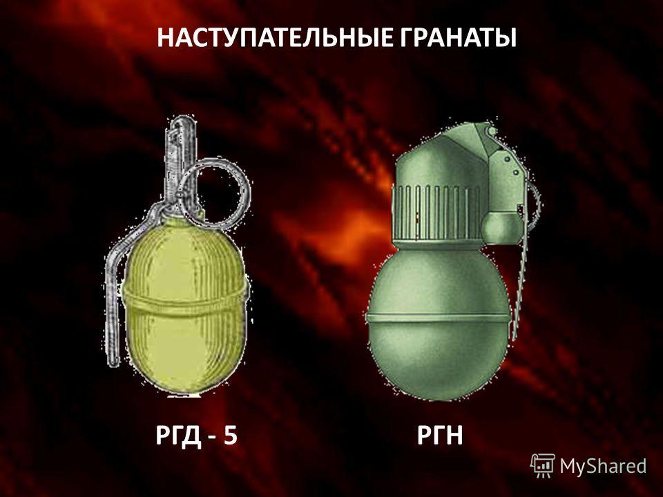 НАСТУПАТЕЛЬНЫЕ ГРАНАТЫ РГД - 5РГН