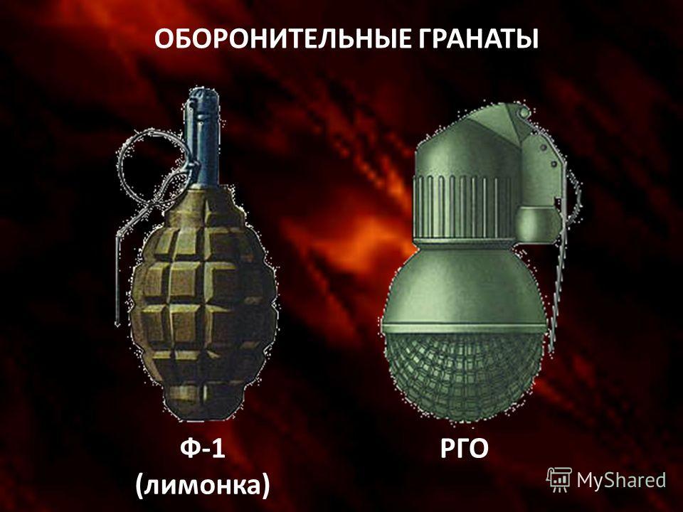 ОБОРОНИТЕЛЬНЫЕ ГРАНАТЫ Ф-1 (лимонка) РГО