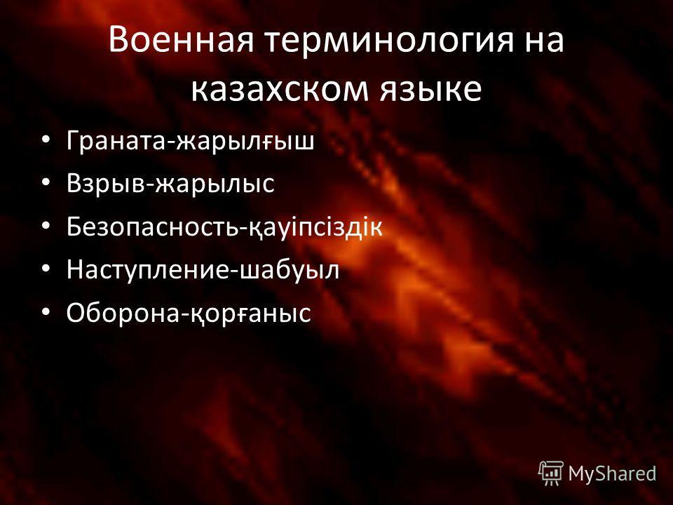 Военная терминология на казахском языке Граната-жарылғыш Взрыв-жарылыс Безопасность-қауіпсіздік Наступление-шабуыл Оборона-қорғаныс