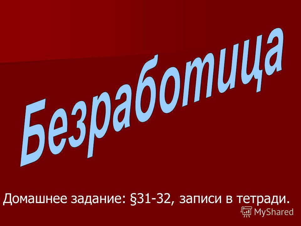 Домашнее задание: §31-32, записи в тетради.