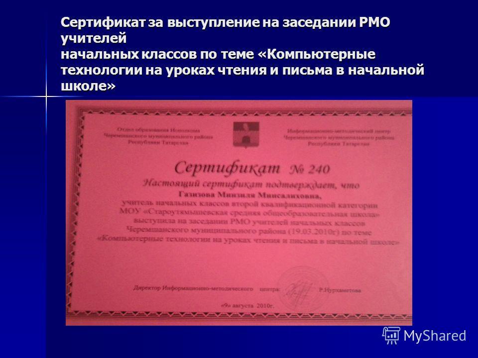 Сертификат за выступление на заседании РМО учителей начальных классов по теме «Компьютерные технологии на уроках чтения и письма в начальной школе»