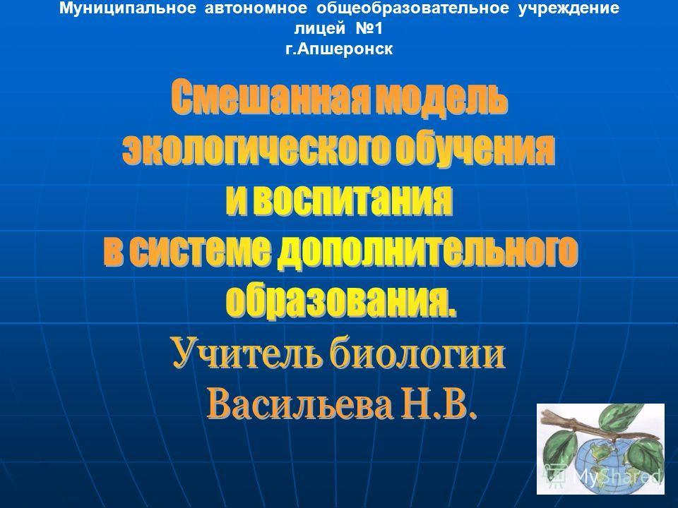 Муниципальное автономное общеобразовательное учреждение лицей 1 г.Апшеронск