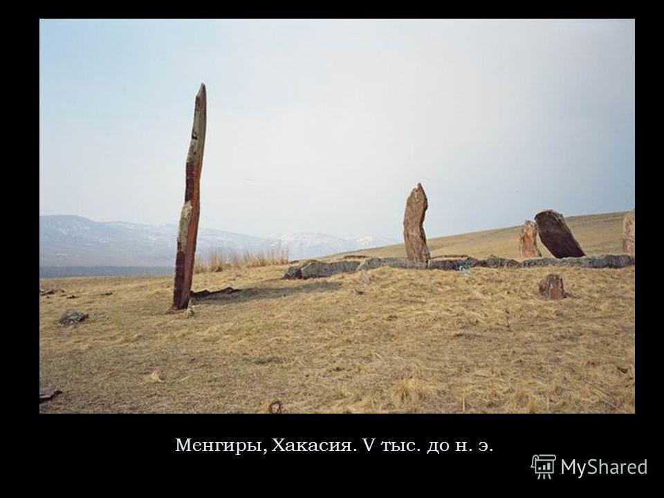 Менгиры, Хакасия. V тыс. до н. э.