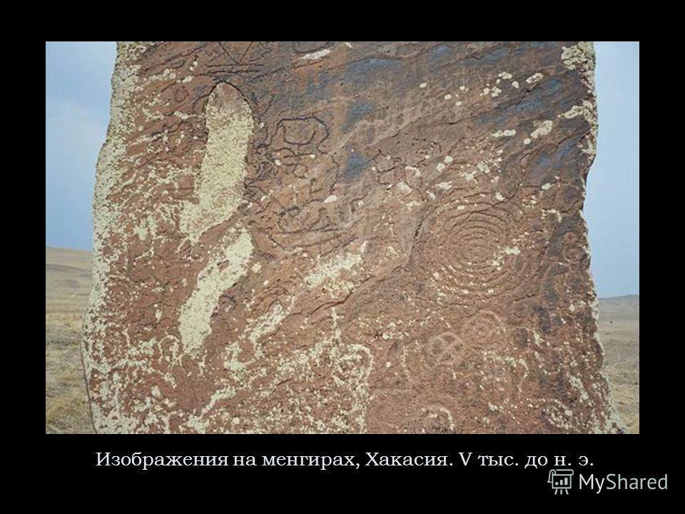 Изображения на менгирах, Хакасия. V тыс. до н. э.