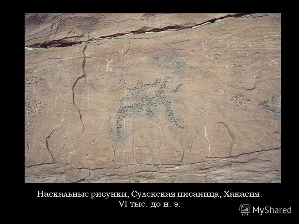 Наскальные рисунки, Сулекская писаница, Хакасия. VI тыс. до н. э.