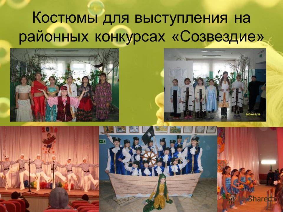 Костюмы для выступления на районных конкурсах «Созвездие»