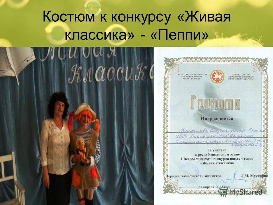 Костюм к конкурсу «Живая классика» - «Пеппи»