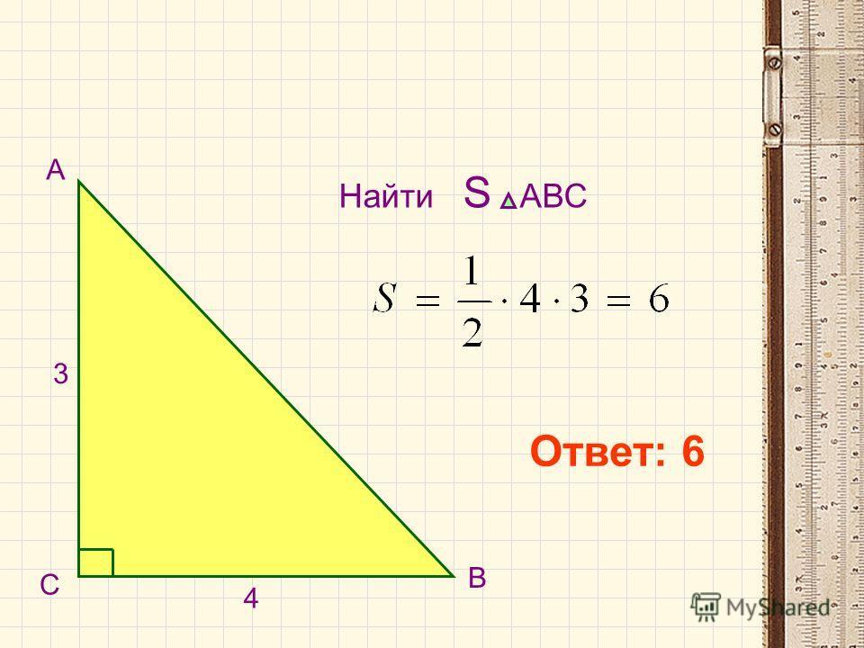С В А 4 3 Найти S АВС Ответ: 6