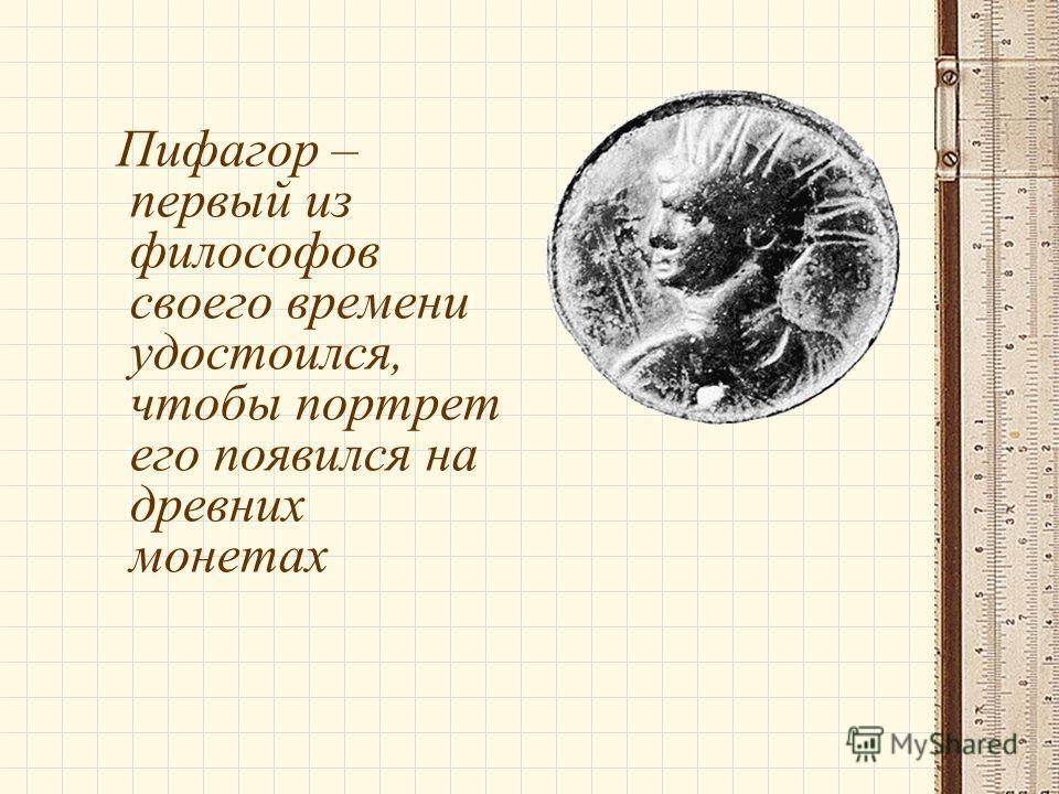 Пифагор – первый из философов своего времени удостоился, чтобы портрет его появился на древних монетах