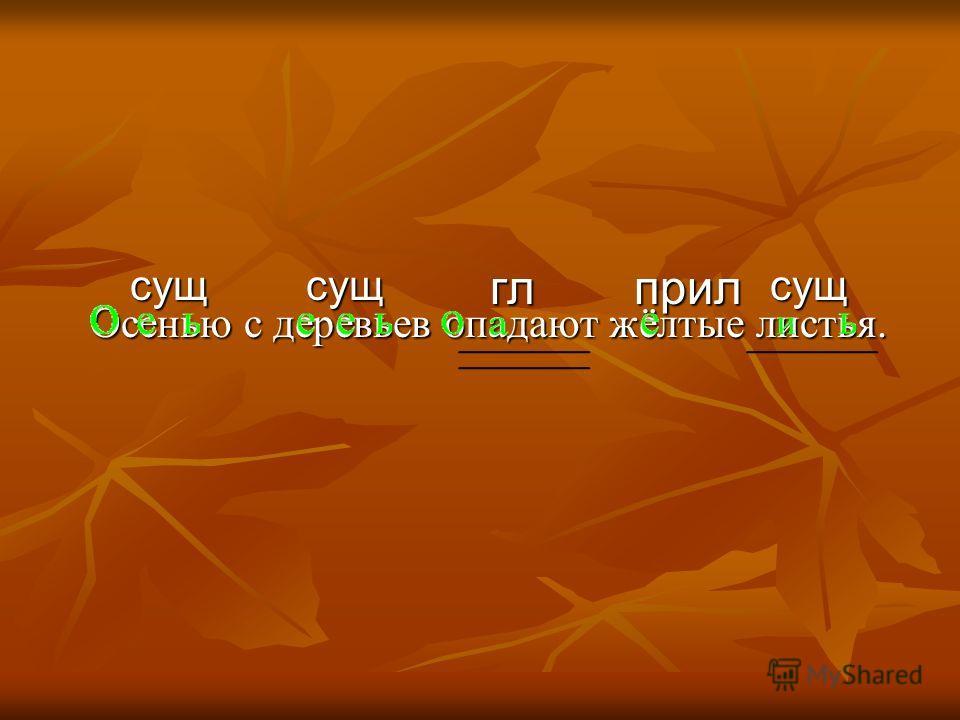 Осенью с деревьев опадают жёлтые листья. сущсущсущприлгл