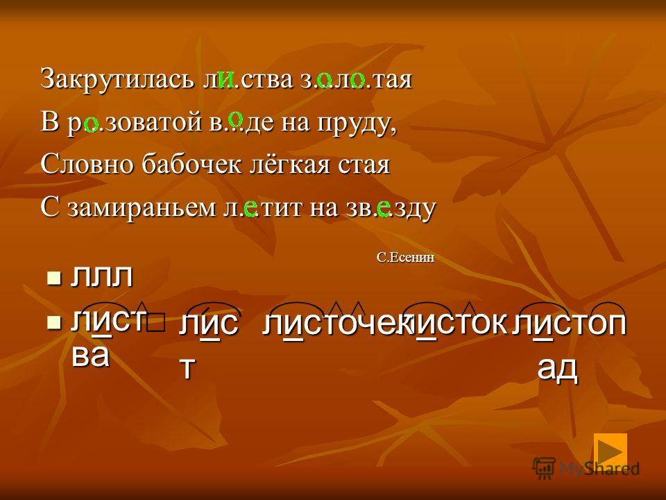 ллл лист ва листок листочек листлистлистлист Закрутилась л...ства з...л...тая В р...зоватой в...де на пруду, Словно бабочек лёгкая стая С замираньем л...тит на зв...зду С.Есенин С.Есенин листоп ад