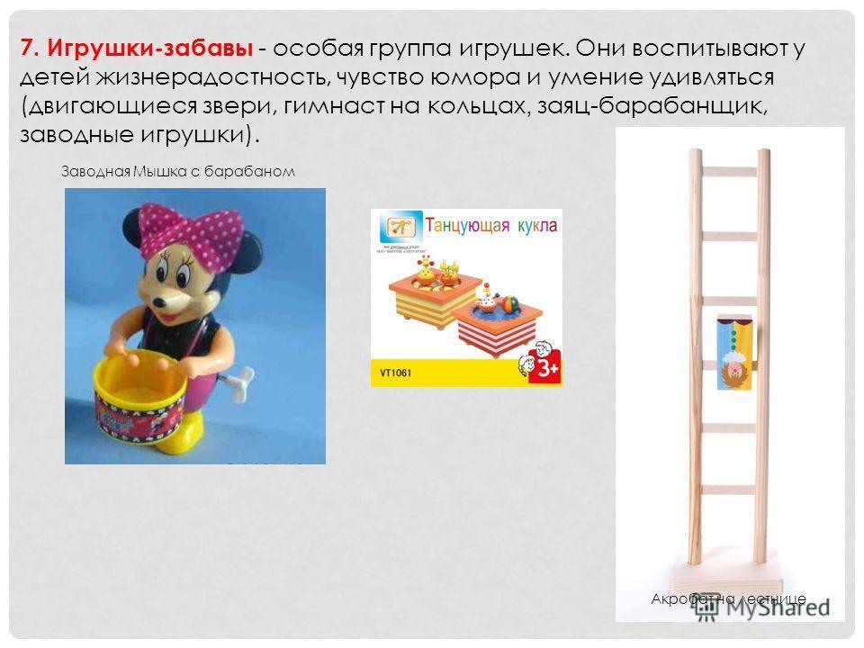 7. Игрушки-забавы - особая группа игрушек. Они воспитывают у детей жизнерадостность, чувство юмора и умение удивляться (двигающиеся звери, гимнаст на кольцах, заяц-барабанщик, заводные игрушки). Заводная Мышка с барабаном Акробат на лестнице