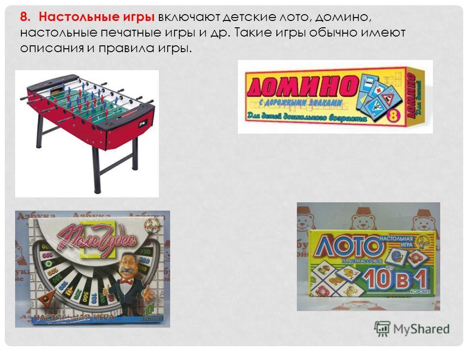 8. Настольные игры включают детские лото, домино, настольные печатные игры и др. Такие игры обычно имеют описания и правила игры.
