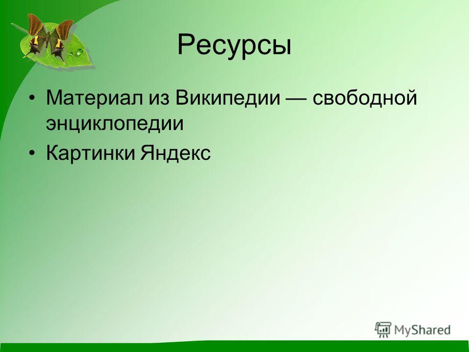 Ресурсы Материал из Википедии свободной энциклопедии Картинки Яндекс