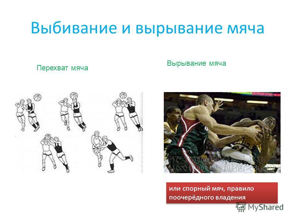 Выбивание и вырывание мяча Вырывание мяча или спорный мяч, правило поочерёдного владения Перехват мяча