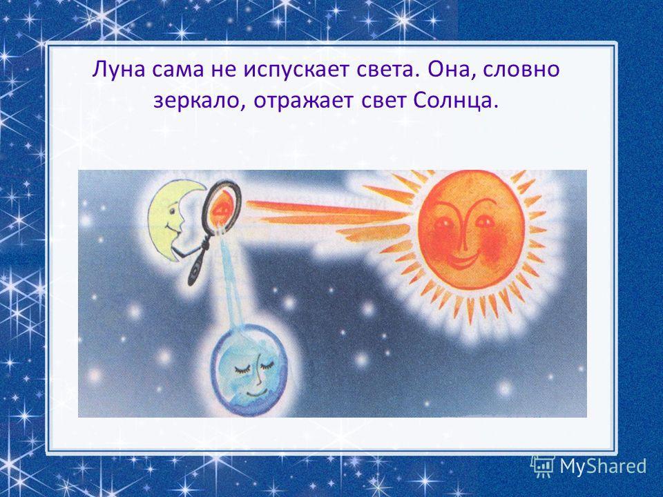 Луна сама не испускает света. Она, словно зеркало, отражает свет Солнца.