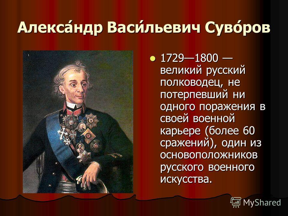 Доклад о русских полководцах 2959