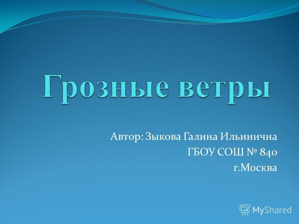 Автор: Зыкова Галина Ильинична ГБОУ СОШ 840 г.Москва