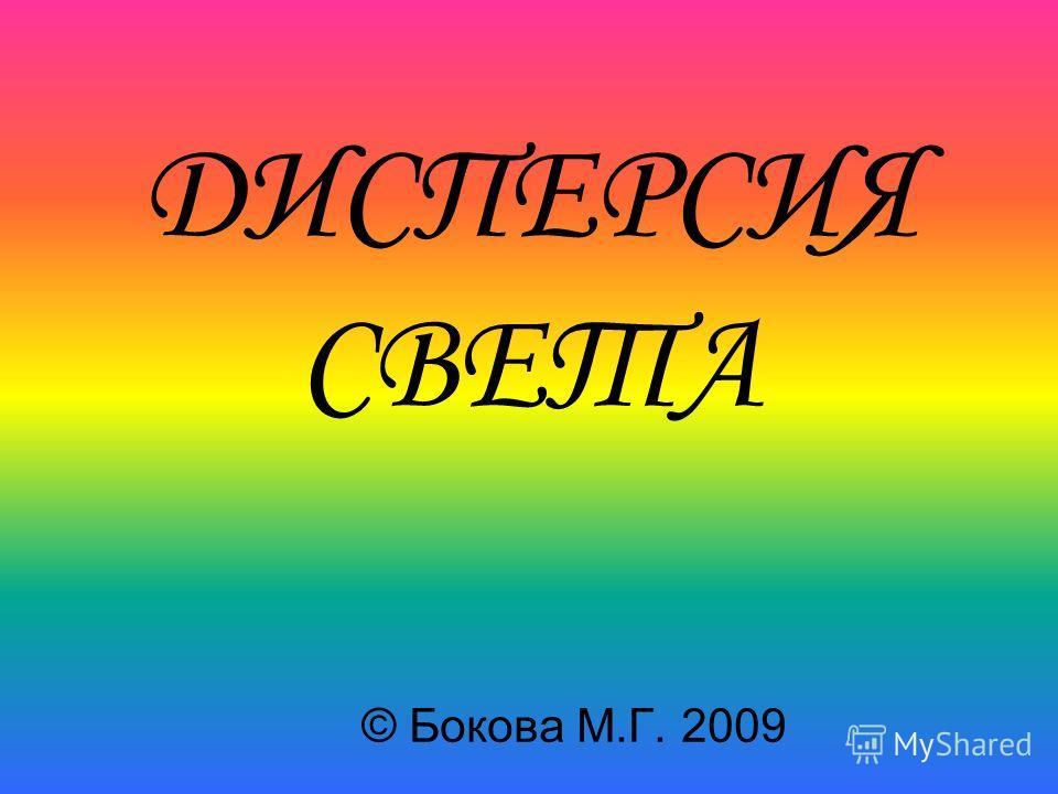 ДИСПЕРСИЯ СВЕТА © Бокова М.Г. 2009