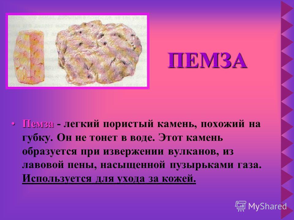 Пемза камень