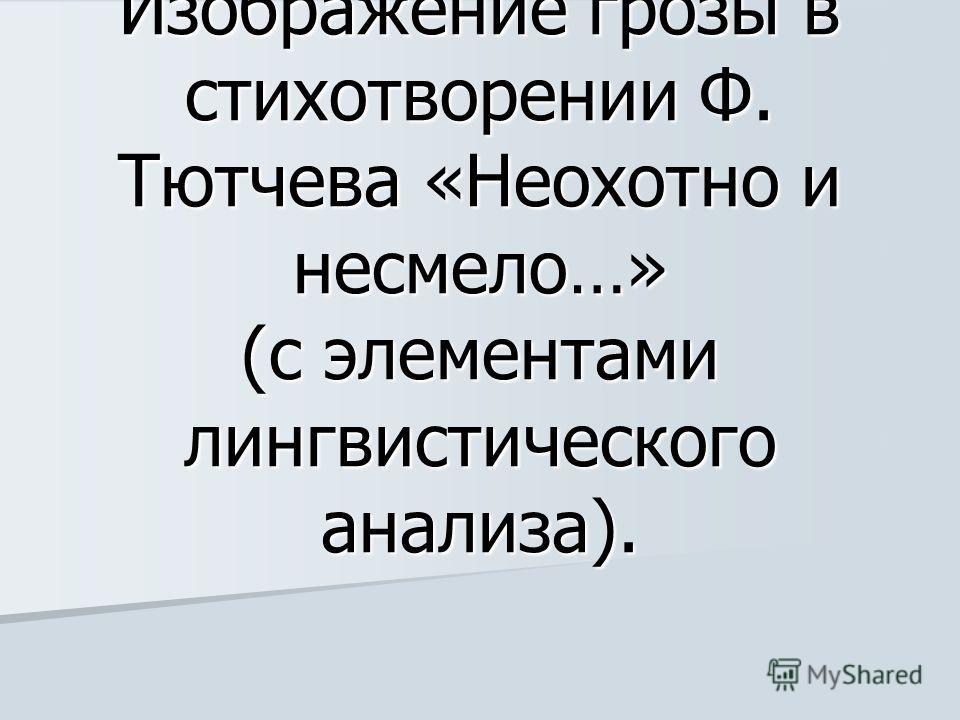 Изображение грозы в стихотворении Ф. Тютчева «Неохотно и несмело…» (с элементами лингвистического анализа).