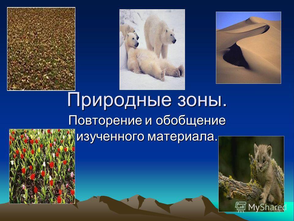 Природные зоны. Повторение и обобщение изученного материала.