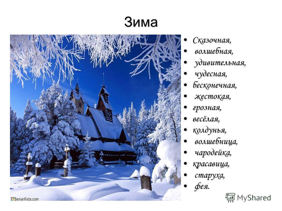Зима Сказочная,Сказочная, волшебная, волшебная, удивительная, удивительная, чудесная, чудесная, бесконечная,бесконечная, жестокая, жестокая, грозная,грозная, весёлая,весёлая, колдунья,колдунья, волшебница, волшебница, чародейка, чародейка, красавица,