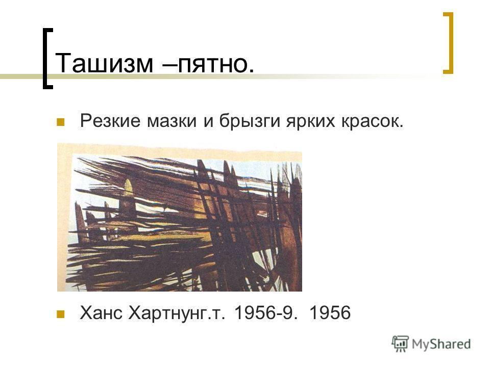 Ташизм –пятно. Резкие мазки и брызги ярких красок. Ханс Хартнунг.т. 1956-9. 1956