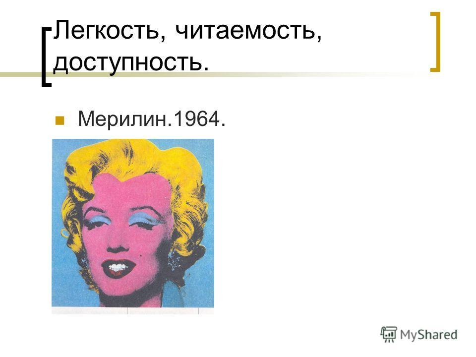 Легкость, читаемость, доступность. Мерилин.1964.