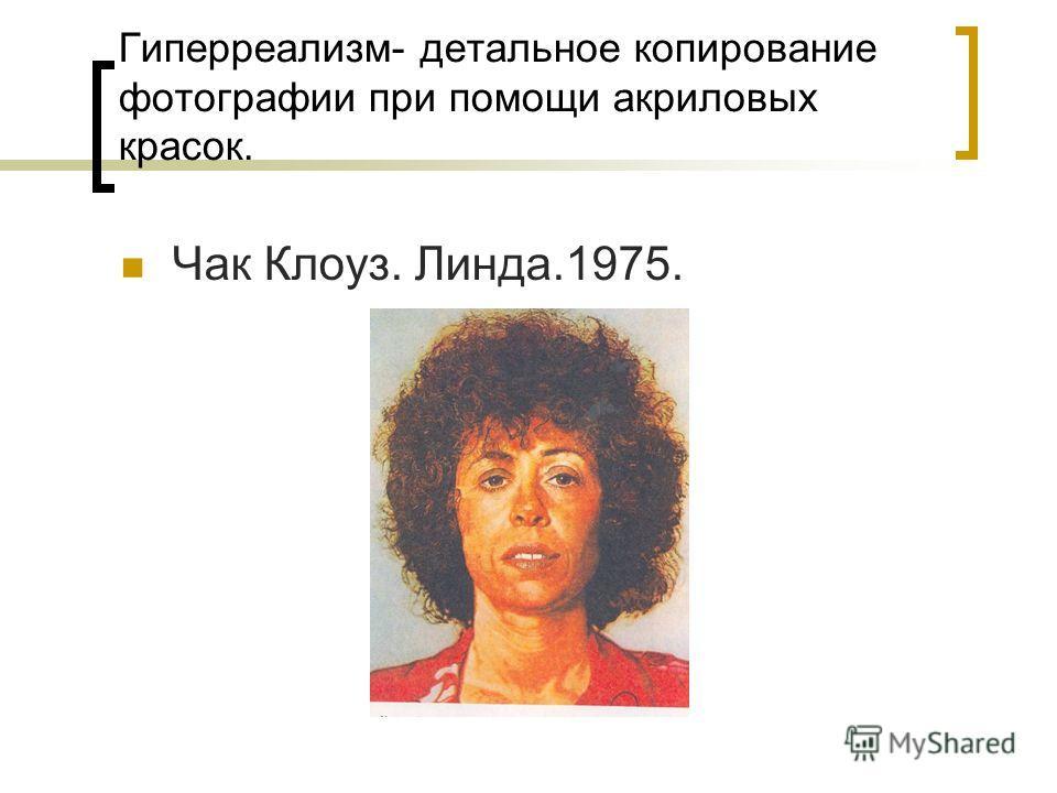 Гиперреализм- детальное копирование фотографии при помощи акриловых красок. Чак Клоуз. Линда.1975.